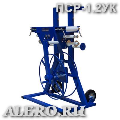 Станок для перекатки пожарных рукавов ПСР-1.2УК (с колесами). Транспортное положение