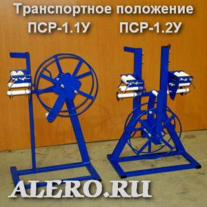 Приспособление для скатки и перекатки пожарных рукавов ПСР-1.1У и ПСР-1.2У. Транспортное положение