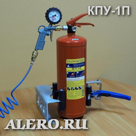 Комплект подключения компрессора КПУ-1П c порошковым огнетушителем ОП-5