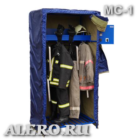 Модуль для сушки боевой одежды пожарных МС-1. Нержавеющие съемные вешалки