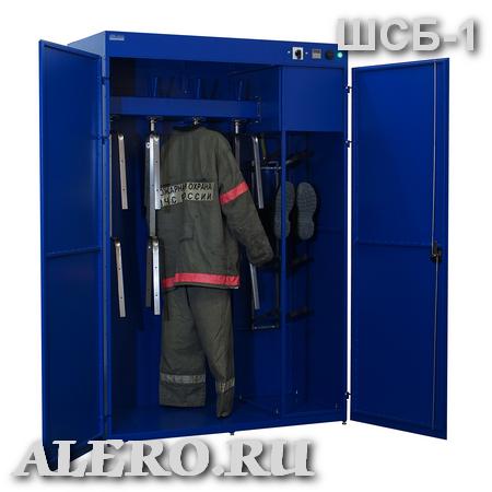 шкаф для сушки боевой одежды пожарных ШСБ-1