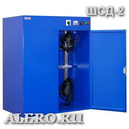 Шкаф для сушки, дезинфекции и хранения масок дыхательных аппаратов ШСД-2 (до 10 масок) , производитель АЛЕРО