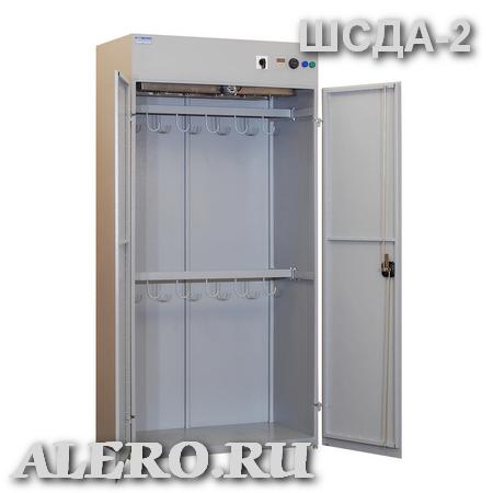 Шкаф для сушки, дезинфекции и хранения дыхательных аппаратов ШСДА-2. Двери открыты