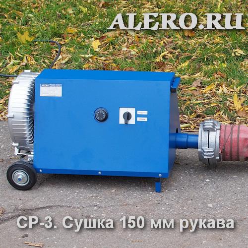 Установка сушки СР-3: сушка 150 мм пожарного рукава