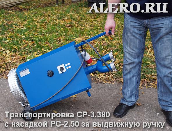 Транспортировка СР-3.380 с насадкой РС-2.50 за выдвижную ручку