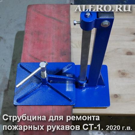 Струбцина для ремонта пожарных рукавов СТ-1. Прижим для склейки 150 мм пожарного рукава