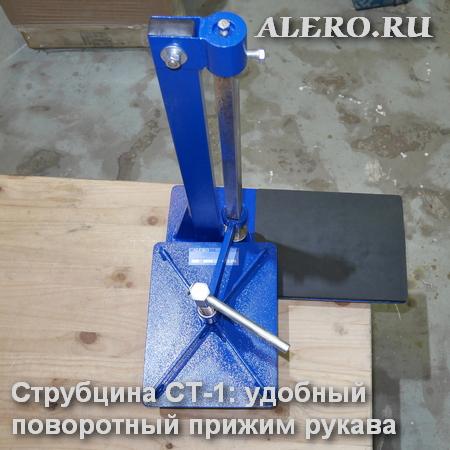 Струбцина для ремонта пожарных рукавов СТ-1. Удобный усиленный поворотный прижим пожарного рукава