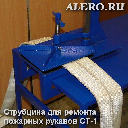 Струбцина для ремонта пожарных рукавов СТ-1. Прижим для склейки 80 мм пожарного рукава