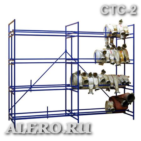 Стеллаж для хранения пожарных рукавов СТС-2.2500х800х2000