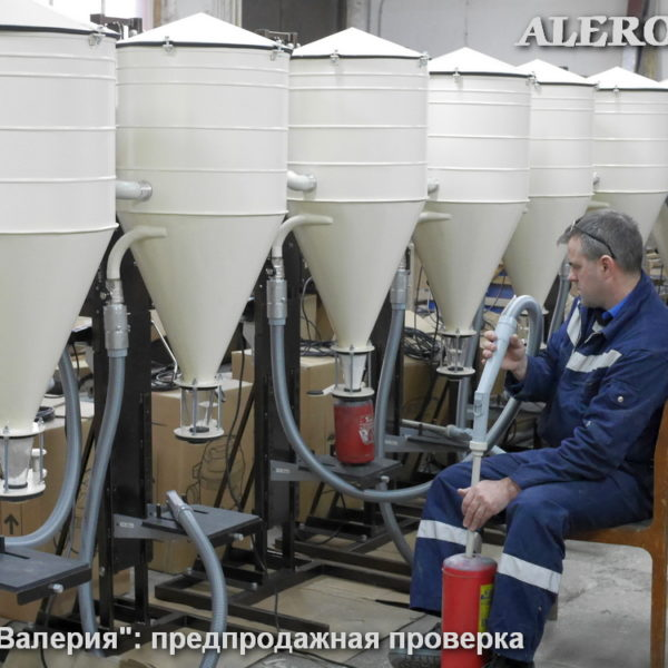 """Станция зарядная порошковая СЗП """"Валерия"""": предпродажная проверка"""