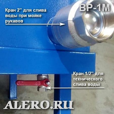 "Ванна ВР-1М: кран 2"" для слива воды и технологический кран 1/2"""
