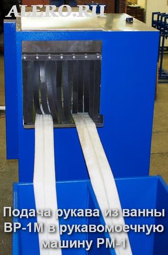 Подача пожарных рукавов 50 мм из ванны для замачивания ВР-1М в рукавомоечную машину РМ-1