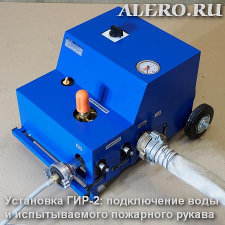 Установка ГИР-2: подключение воды и пожарного рукава для испытания