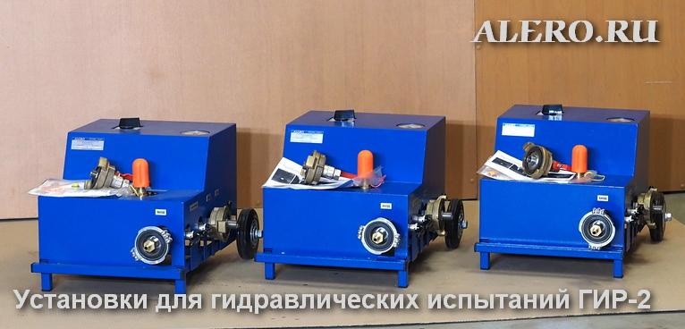 Установки для гидравлических испытаний пожарных рукавов ГИР-2