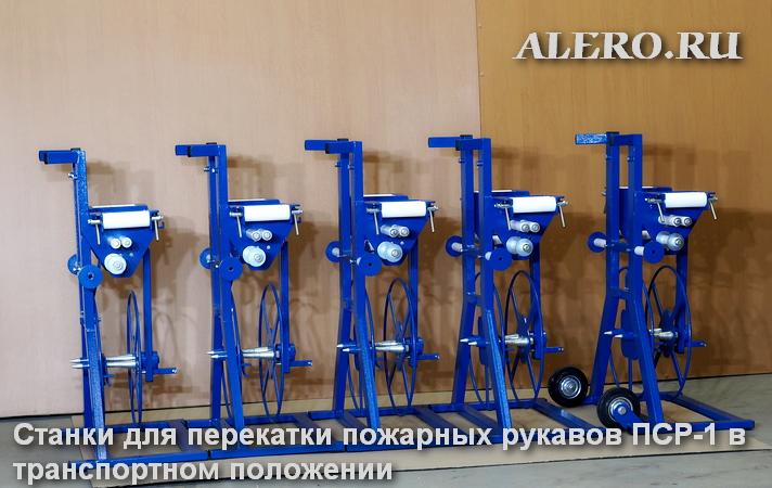 Станки для перекатки пожарных рукавов ПСР-1 в транспортном положении