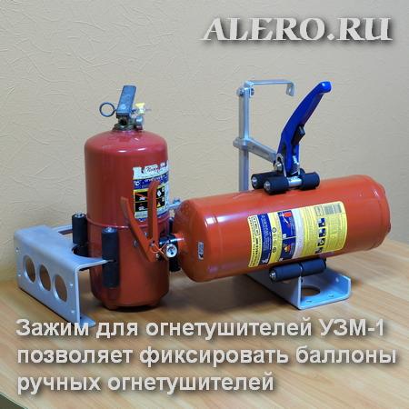 Зажим (тиски) для огнетушителей УЗМ-1